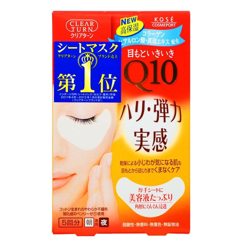 日本高丝KOSE Q10弹力紧致提拉眼膜 5回分