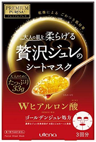 日本佑天兰Utena果冻面膜套装 玻尿酸胶原蛋白弹力保湿