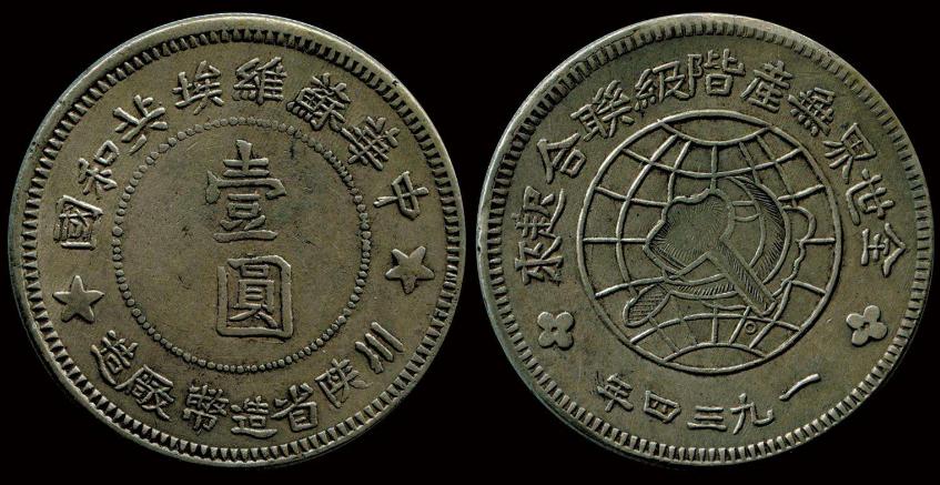 古钱币收藏网-老银元