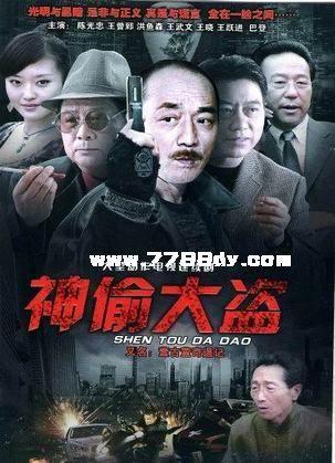 中华收藏网-神偷大盗