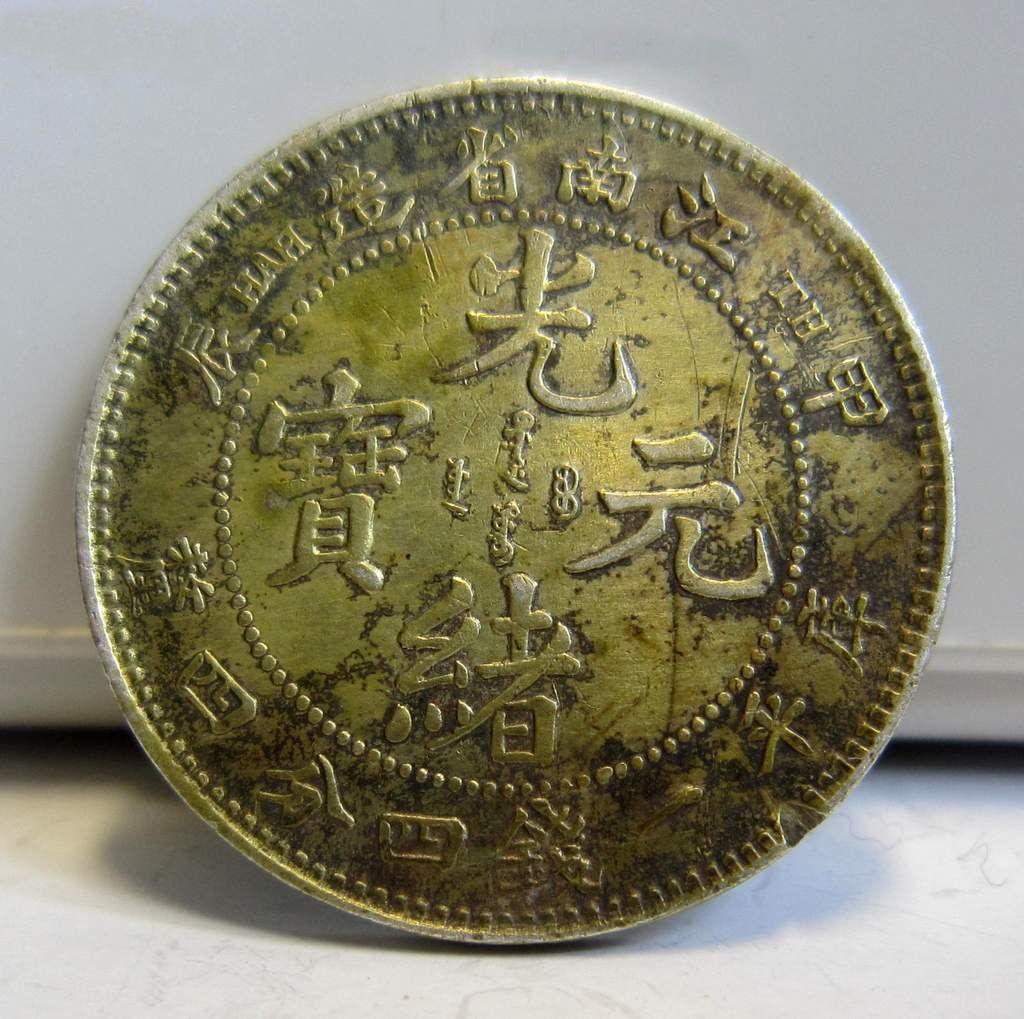 中国古币交易网-洋觅网-金银币