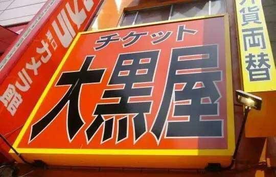 日本二手奢侈品