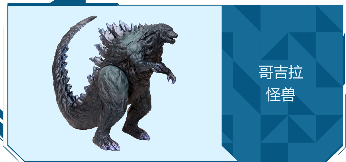 哥吉拉怪兽