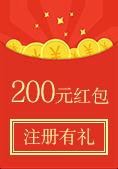 200元注冊有禮