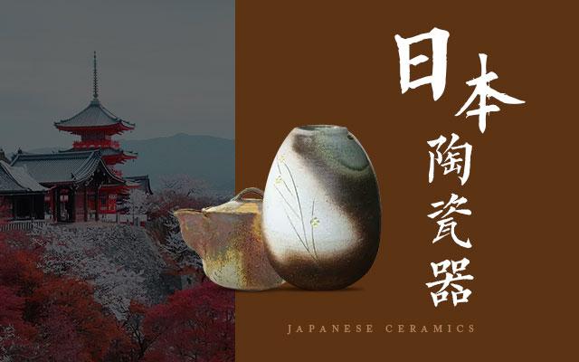 日本陶瓷器