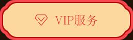 VIP服務