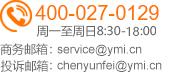 洋覓客服電話400-027-0129